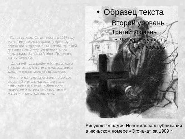 После отъезда Солженицына в 1957 году Матренину избу разобрали по бревнам и...