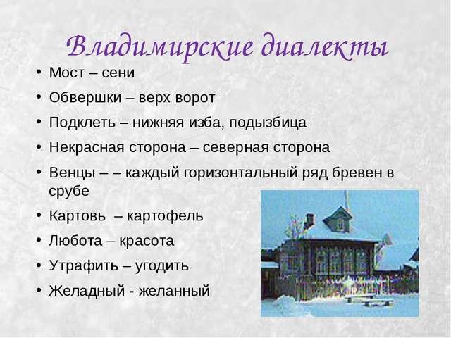 Владимирские диалекты Мост – сени Обвершки – верх ворот Подклеть – нижняя изб...
