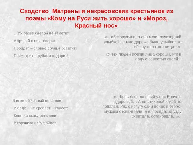 Сходство Матрены и некрасовских крестьянок из поэмы «Кому на Руси жить хорошо...