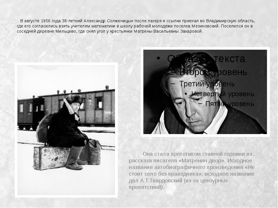 В августе 1956 года 38-летний Александр Солженицын после лагеря и ссылки при...