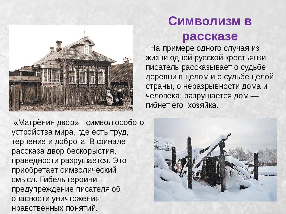 Символизм в рассказе На примере одного случая из жизни одной русской крестьян...