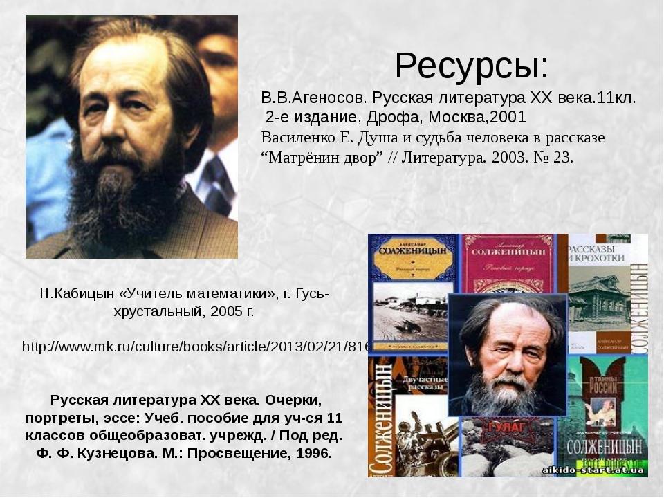Н.Кабицын «Учитель математики», г. Гусь-хрустальный, 2005 г. http://www.mk.ru...