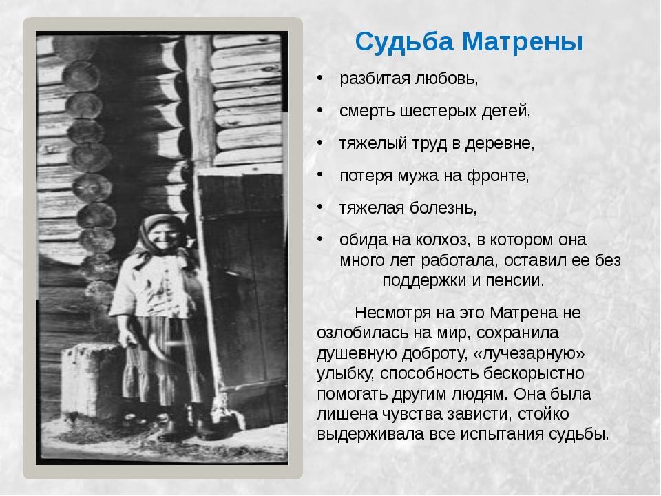 Судьба Матрены разбитая любовь, смерть шестерых детей, тяжелый труд в деревне...