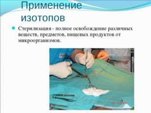 Стерилизация - полное освобождение различных веществ, предметов, пищевых прод