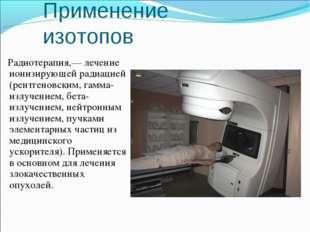 Радиотерапия,— лечение ионизирующей радиацией (рентгеновским, гамма-излучение