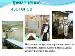 Излучение, испускаемое радиоактивными изотопами, используемое в малых дозах,