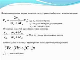 Из закона сохранения энергии и импульса к соударениям нейтронов с атомными яд