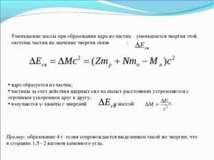 Уменьшение массы при образовании ядра из частиц уменьшается энергия этой сист