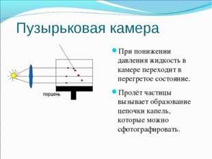 Пузырьковая камера При понижении давления жидкость в камере переходит в перег