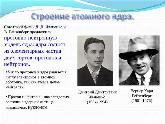 Вернер Карл Гейзенберг (1901-1976) Дмитрий Дмитриевич Иваненко (1904-1994) Со...