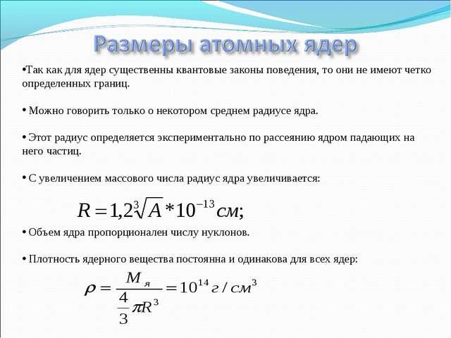 Так как для ядер существенны квантовые законы поведения, то они не имеют четк...