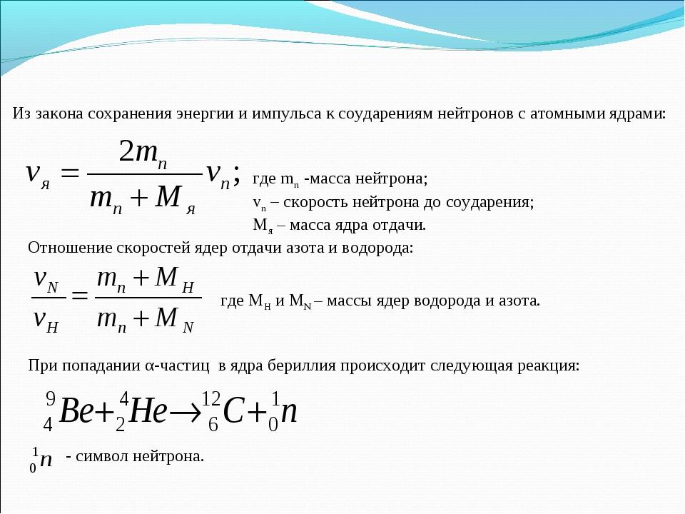 Из закона сохранения энергии и импульса к соударениям нейтронов с атомными яд...
