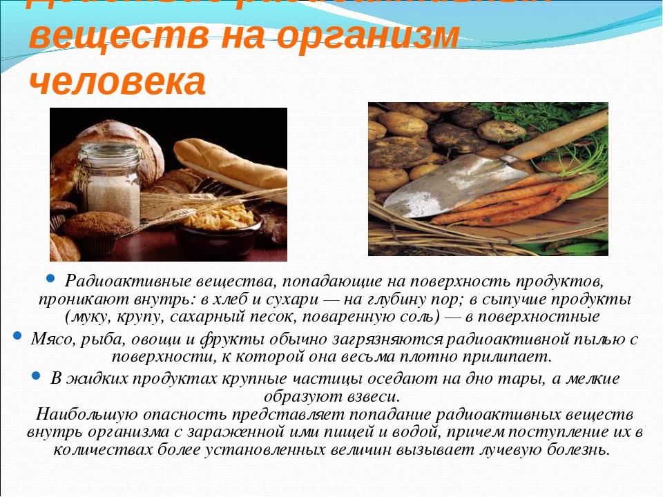Действие радиоактивных веществ на организм человека Радиоактивные вещества, п...