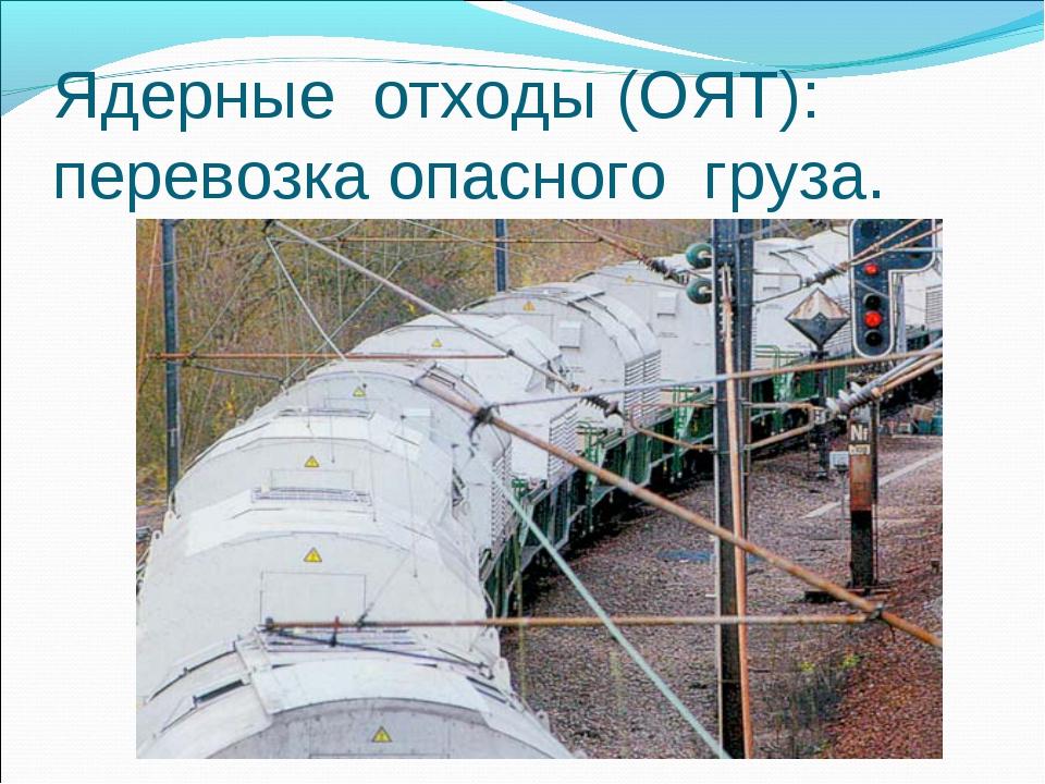 Ядерные отходы (ОЯТ): перевозка опасного груза.