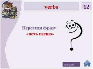 noun 7 Из каких двух слов состоит английское слово «website»