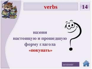adjective 19 answer Назови три степени сравнения прилагательного «bad»