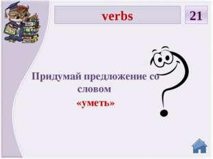 adjective 25 answer Назови три степени сравнения прилагательного «good»