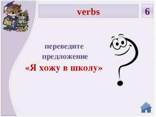 adjective 6 Что означает слово «dangerous»