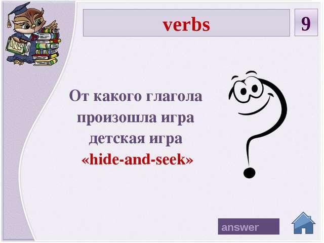 adjective 16 answer Подбери антоним к слову «beautiful»