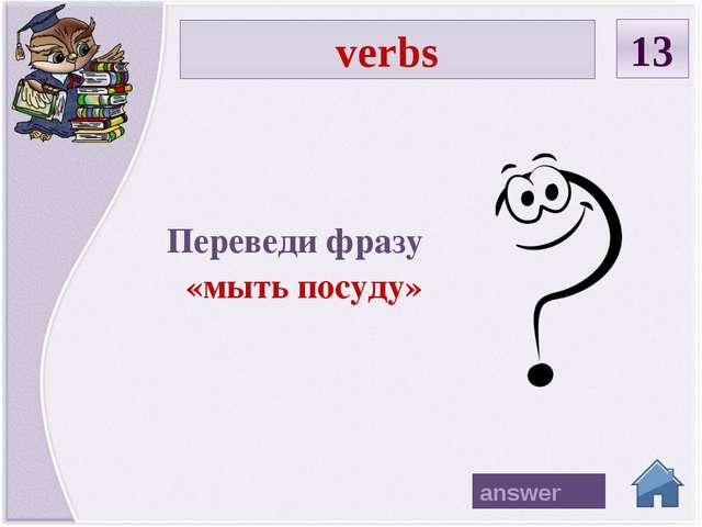 """adjective 23 Как дословно переводится на русский язык слово """"fast-food"""""""