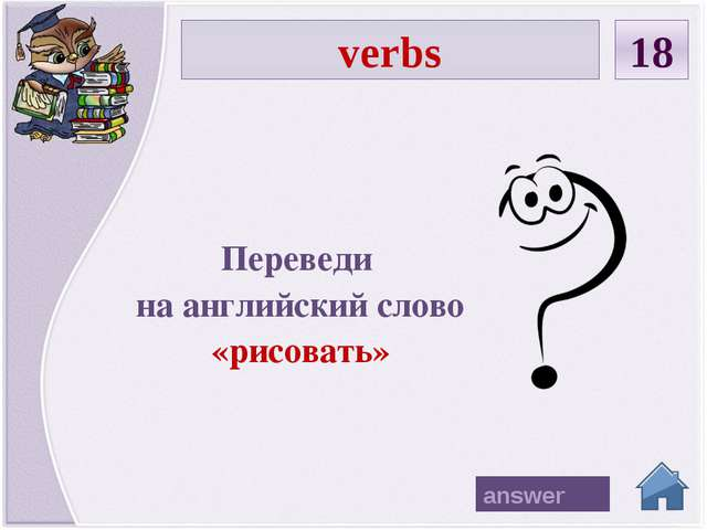 adjective 18 answer Переведи предложение на английский «Мудрый Дамблдор всегд...