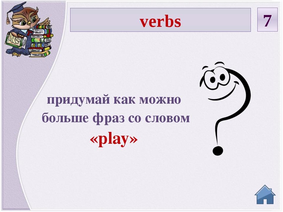 adjective 5 Переведите слово «happiness» и скажите от какого прилагательного...