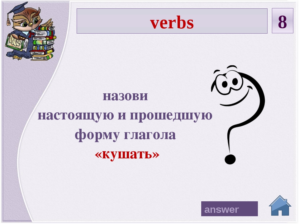 adjective 4 answer Переведите слово «fluffy»