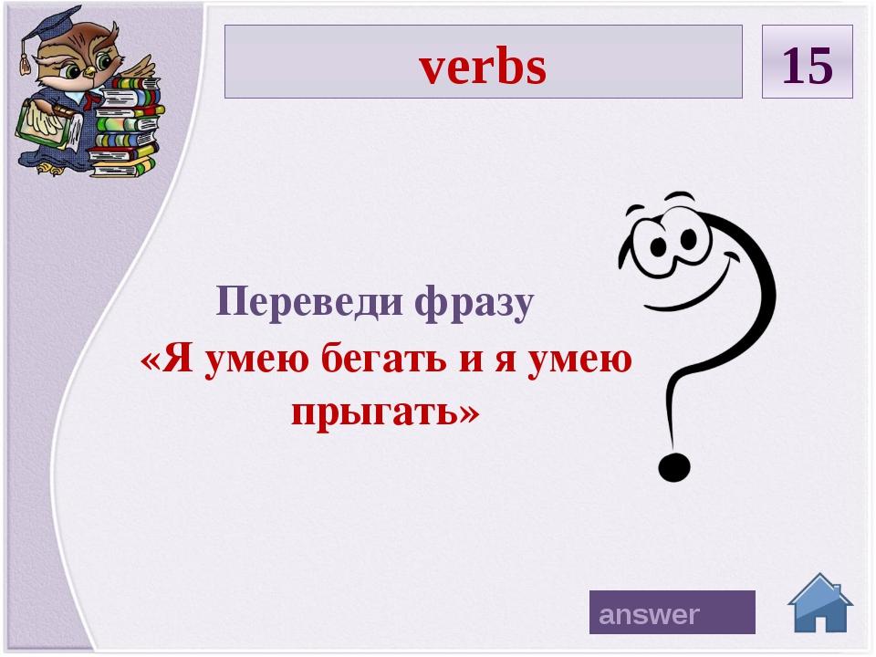 adjective 17 Придумай предложение с фразой «wicked witch»