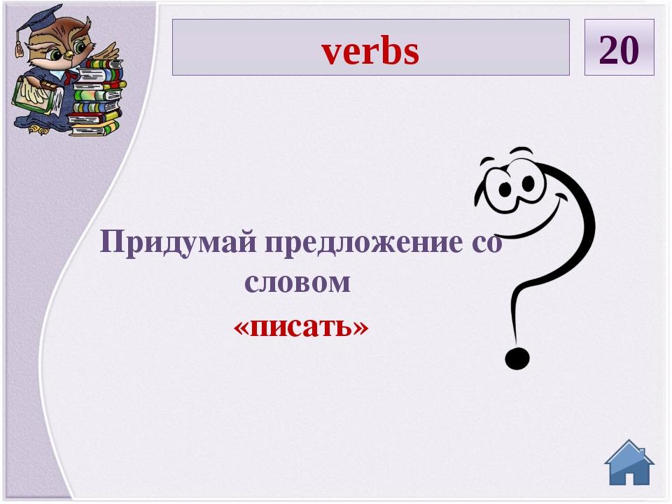 adjective 8 Sharks have … (острые) teeth.