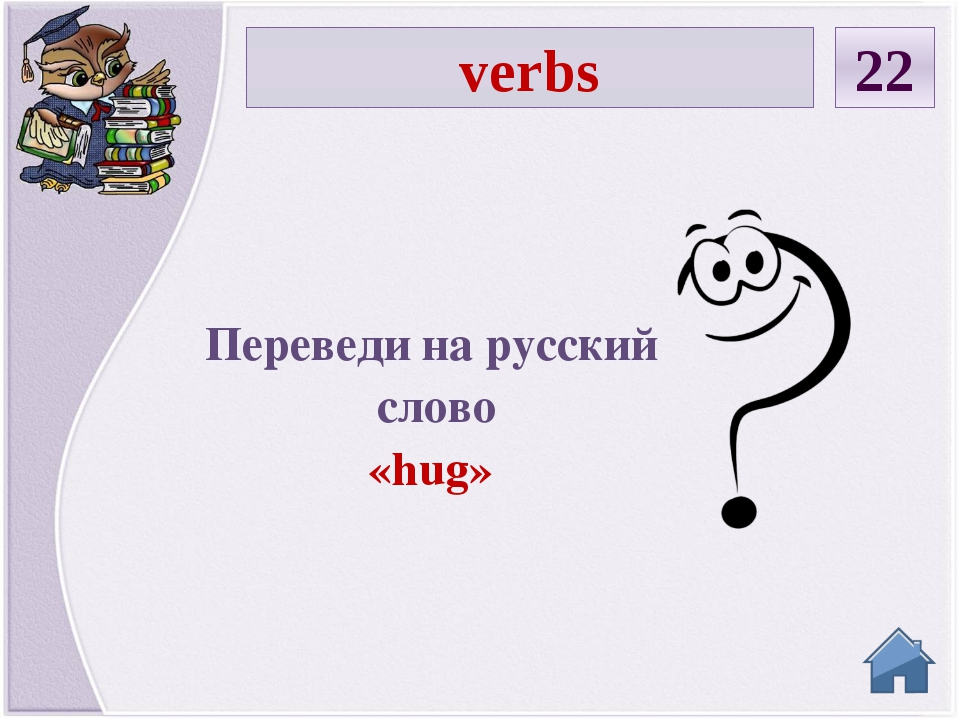 verbs 27 answer Переведи слова и объясни разницу «see» и «watch»