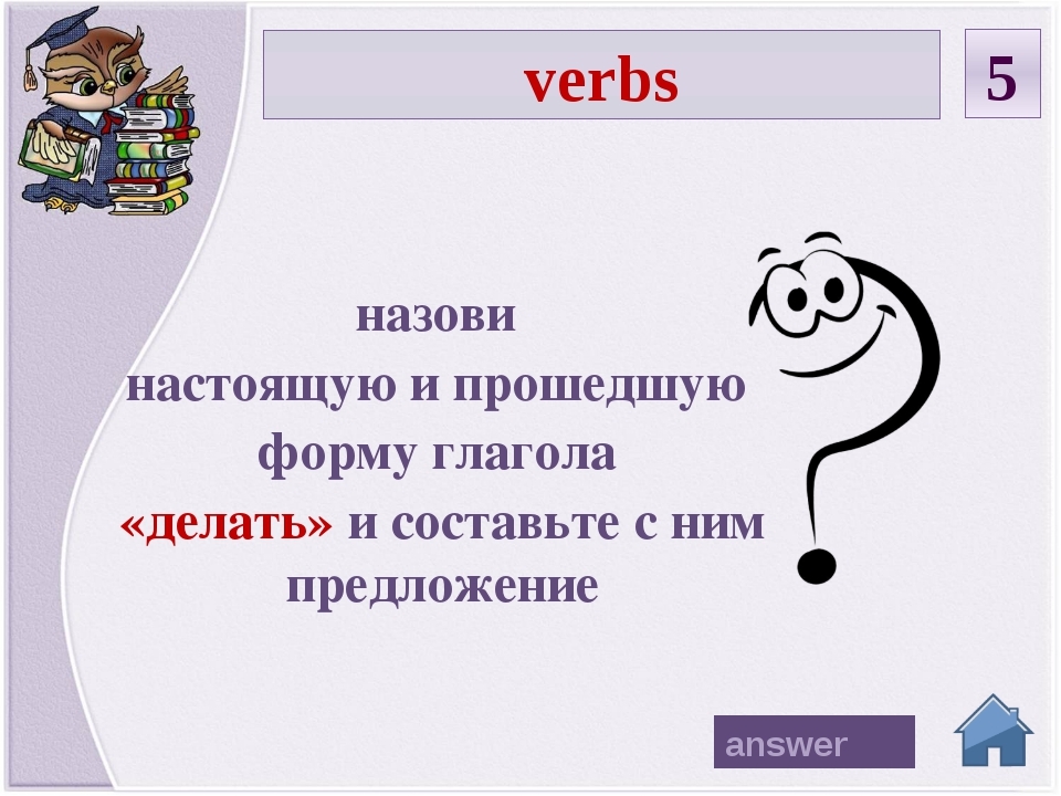adjective 14 Как переводится фраза «deep in my heart»