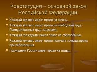 Конституция – основной закон Российской Федерации. Каждый человек имеет право