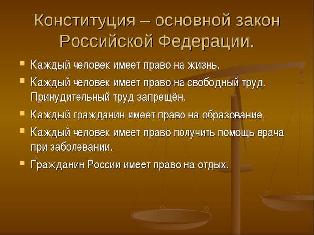 Конституция – основной закон Российской Федерации. Каждый человек имеет право...