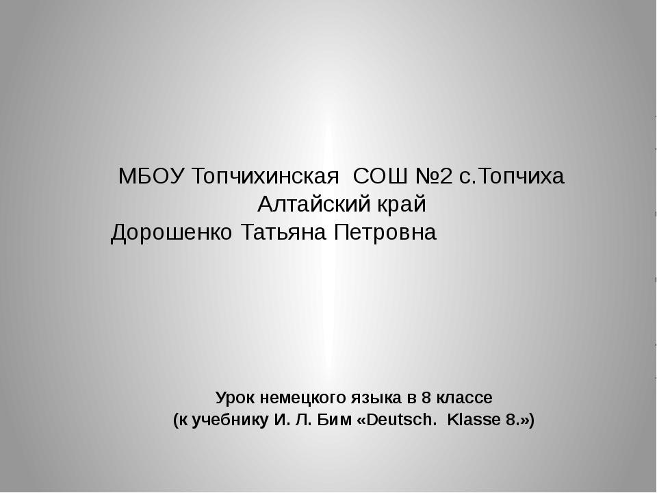 МБОУ Топчихинская СОШ №2 c.Топчиха Алтайский край Дорошенко Татьяна Петровна...