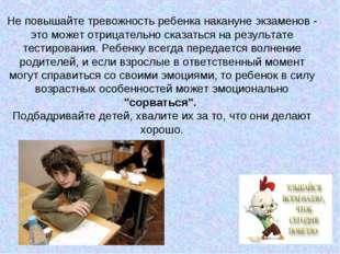 Не повышайте тревожность ребенка накануне экзаменов - это может отрицательно