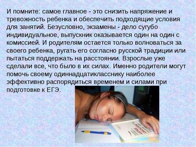 И помните: самое главное - это снизить напряжение и тревожность ребенка и об...
