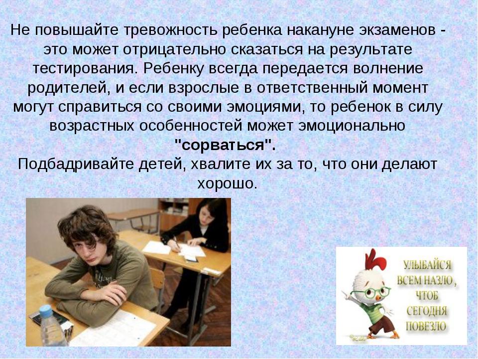 Не повышайте тревожность ребенка накануне экзаменов - это может отрицательно...