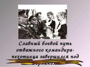 Славный боевой путь отважного командира-пехотинца завершился под Берлином.