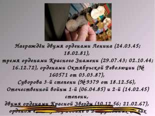 Награждён двумя орденами Ленина (24.03.45; 18.02.81), тремя орденами Красного