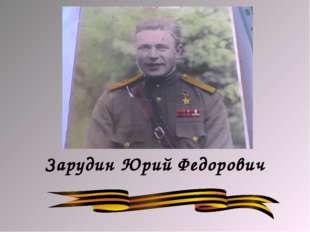 Зарудин Юрий Федорович