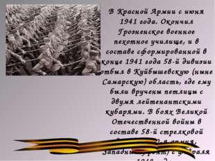 В Красной Армии с июня 1941 года. Окончил Грозненское военное пехотное училищ