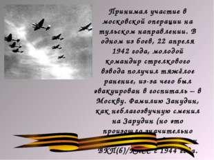 Принимал участие в московской операции на тульском направлении. В одном из бо