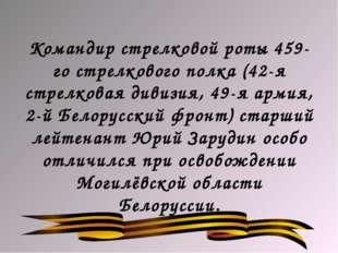 Командир стрелковой роты 459-го стрелкового полка (42-я стрелковая дивизия, 4