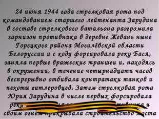 24 июня 1944 года стрелковая рота под командованием старшего лейтенанта Заруд