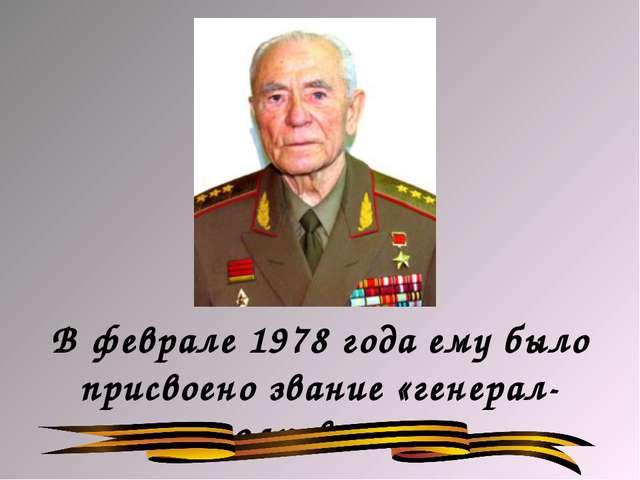 В феврале 1978 года ему было присвоено звание «генерал-полковник».