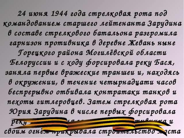 24 июня 1944 года стрелковая рота под командованием старшего лейтенанта Заруд...