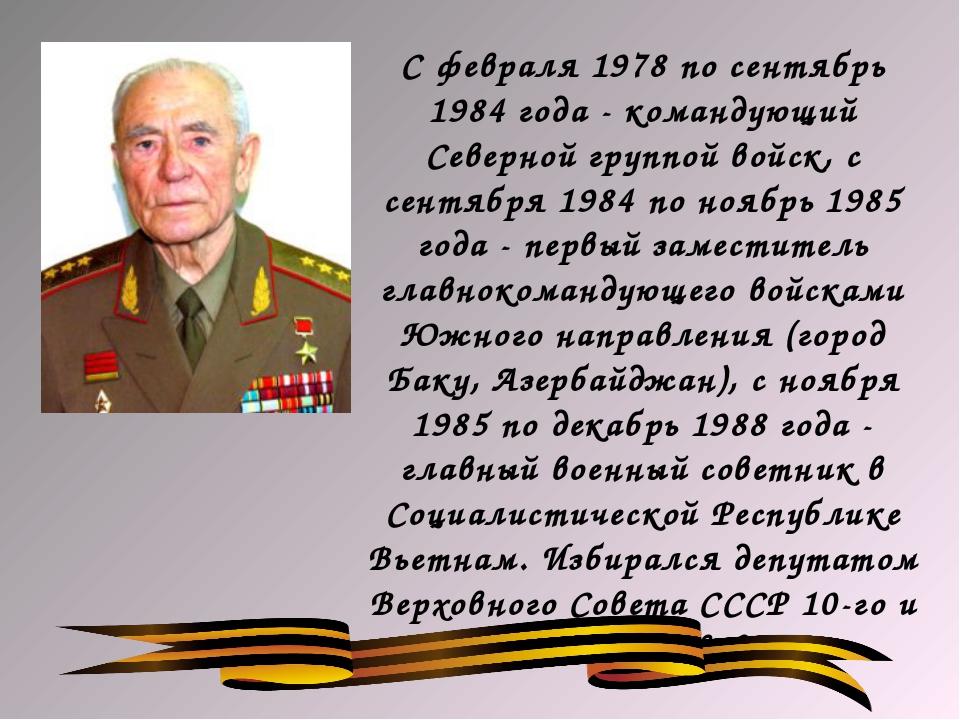 C февраля 1978 по сентябрь 1984 года - командующий Северной группой войск, с...