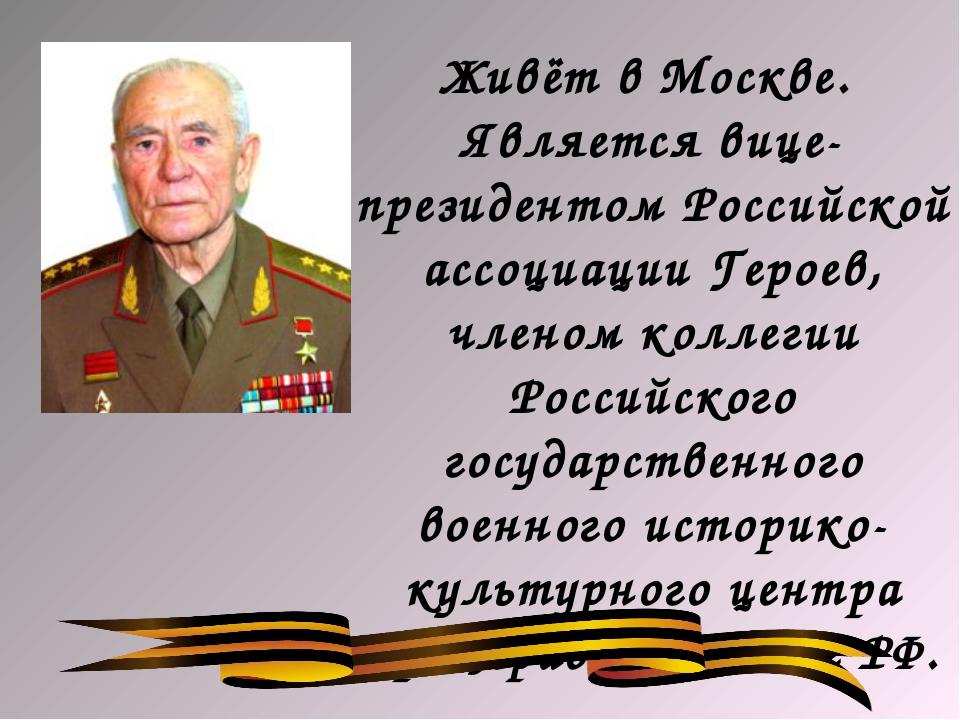 Живёт в Москве. Является вице-президентом Российской ассоциации Героев, члено...