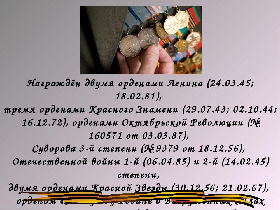 Награждён двумя орденами Ленина (24.03.45; 18.02.81), тремя орденами Красного...