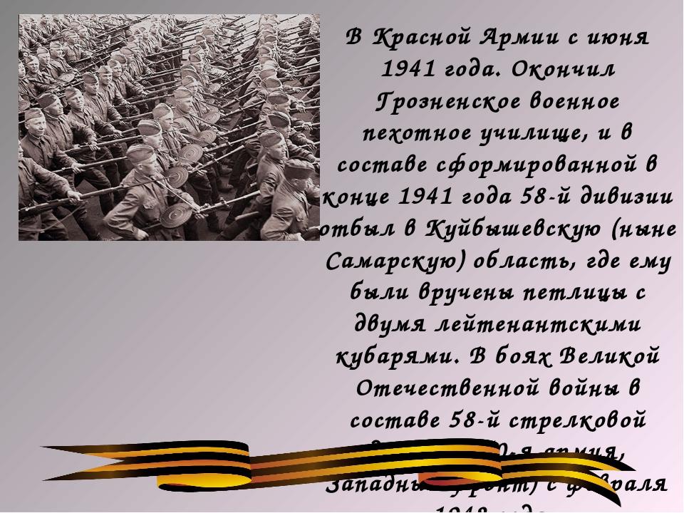 В Красной Армии с июня 1941 года. Окончил Грозненское военное пехотное училищ...